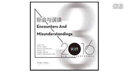 际会与误读-中国当代艺术中山邀请展视频报导