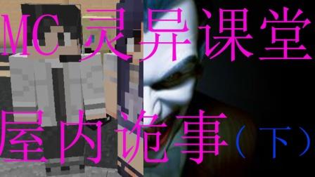我的世界恐怖微电影【MC灵异课堂】屋内诡事(下)