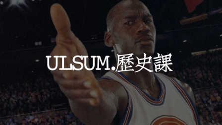 ULSUM.历史课 | 关于Space Jam的一切都在这