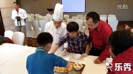北京饭店万豪行政公寓西餐礼仪与披萨制作亲子活动