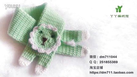 【小脚丫】(狮子奶棉线围巾3-6岁)婴儿围巾毛线的织法钩针织围巾小狮子围巾编织款式