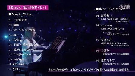 藤田麻衣子姐姐出道十周年纪念精选CD发卖前特殊预告片