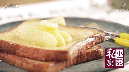小羽私厨之法式吐司配焦糖苹果