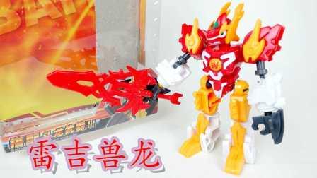 【旋转的万花筒】斗龙战士4之双龙核动画片周边玩具视频 雷吉兽龙开箱分享!
