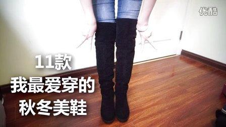 【龚小小】11款我最爱穿的秋冬款鞋子