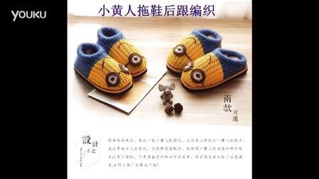 【织爱七针坊】第三集:小黄人拖鞋后跟编织儿童棉鞋编织花样 双色棉鞋织法_高清