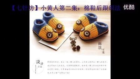 【织爱七针坊】第二集:小黄人棉鞋后跟织法 儿童棉鞋编织花样 双色棉鞋织法_01_高清