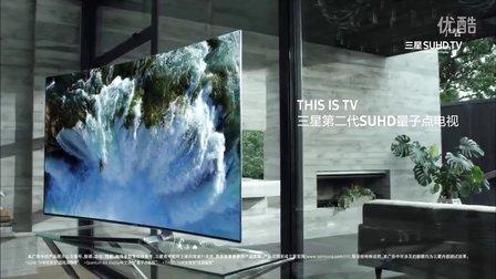三星第二代SUHD量子点电视|感觉