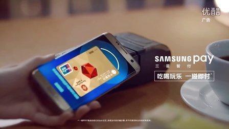 Samsung Pay 吃喝玩乐 一碰即付