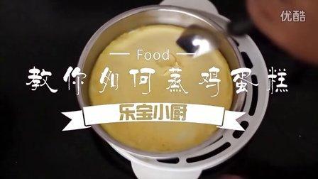 【最终版】乐宝小厨 - 教你如何蒸鸡蛋糕