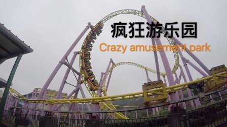 疯狂游乐园-Vlog28 P1