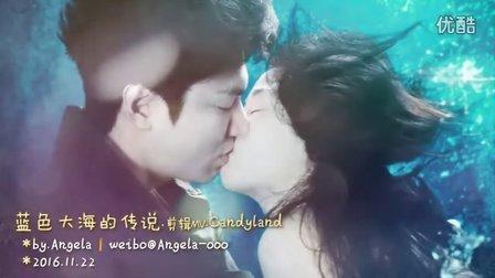 韩剧【蓝色大海的传说】自制MV合辑