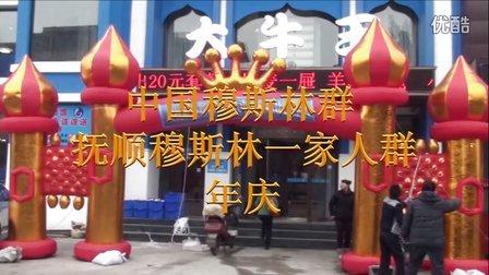 中国穆斯林群, 抚顺穆斯林一家人群,年庆视频