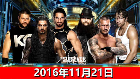 【中文解说】WWE2016年11月21日强者生存!红蓝品牌大战:罗曼雷恩斯&赛斯罗林斯&欧文斯vs兰迪奥顿&布雷怀特&安布罗斯-佰威解说WWE2K16最新赛事