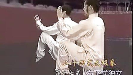 吴阿敏24式太极拳分解教学全集