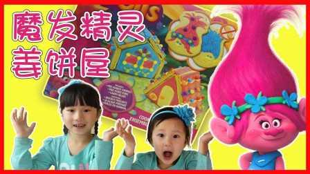 姐妹美食与玩具 2016 魔发精灵食玩姜饼屋玩具 魔发精灵姜饼屋玩具