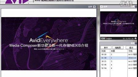 Avid 视频后期制作流程在线研讨会