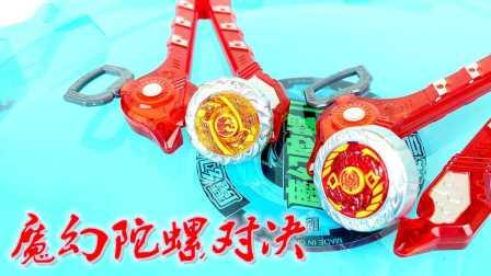 【旋转的万花筒】焰天火龙王对战炽羽火鸟 主力攻击型和防守反击型究竟谁厉害!魔幻陀螺2玩具视频