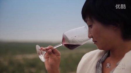 法国男人追着她到贺兰山东麓来酿酒 | 无径之林