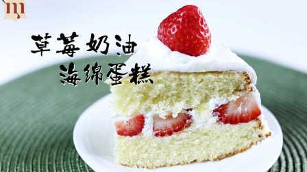 来下厨吧 第一季 草莓奶油海绵蛋糕的制作 10