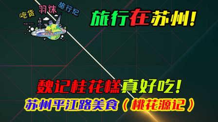 20苏州老城平江路美食探店!桂花糕不错内有详细攻略