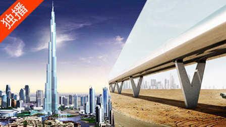 神奇的超级高铁迪拜开建 74