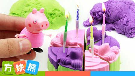 方块熊乐园 一起来参加小猪佩奇的生日派对吧 参加小猪佩奇的生日派对吧