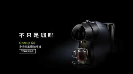 不只是咖啡,OnecupK6 多功能胶囊咖啡机
