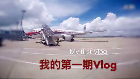 我的第一期Vlog-云南之旅第一天