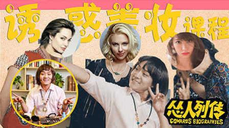 怂人列传 第一季 如何拯救撩汉大妈 05
