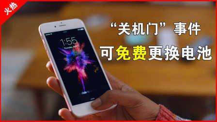 """「果粉堂」苹果回应iPhone6S""""关机门""""事件 可免费更换电池"""