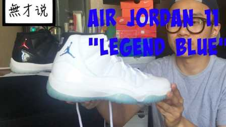 "「無才說」Air Jordan 11 ""Legend Blue"" 球鞋介紹"
