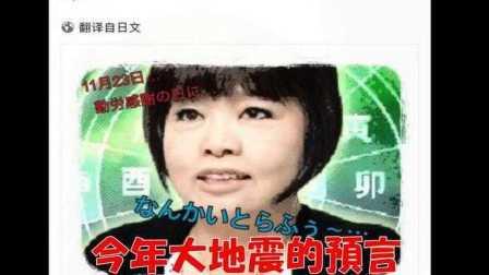 在日中国朋友必看!!听说日本明天发生可以分裂日本程度的大地震
