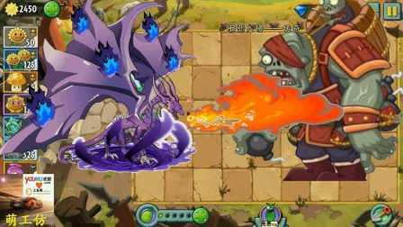 植物大战僵尸2恶搞《魔龙爆烤吃掉了火药魔头》神话功夫世界邪恶传奇