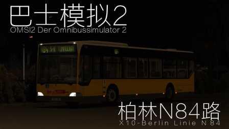 『干部来袭』OMSI2 X10-Berlin N84