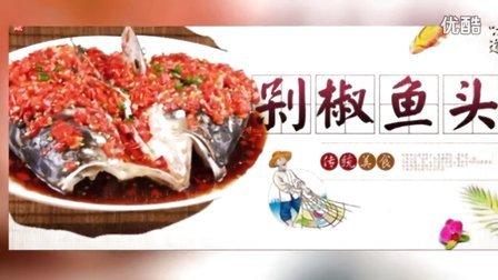 食尚百川川菜培训告诉你超简单正宗的剁椒鱼头做法