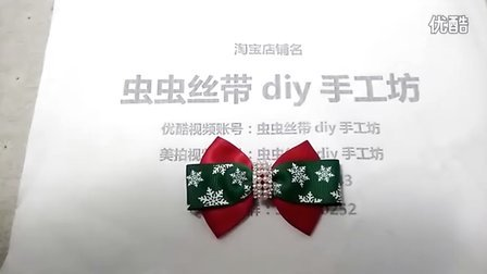 【S76】圣诞套装发饰制作方法教程-3