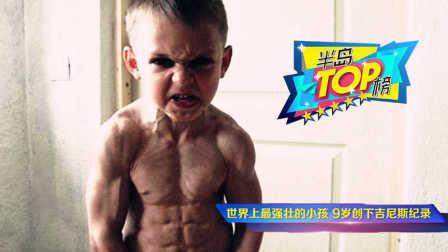 世界上最强壮的小孩 全身肌肉秒杀少年孙悟饭!【半岛TOP榜】