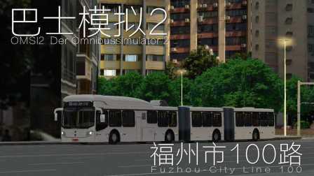 『干部来袭』OMSI2 福州市100路-Buscar双铰接