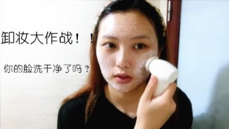 卸妆大作战!你的脸洗干净了吗