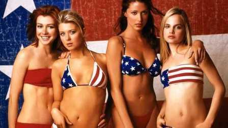 【老司机看电影31】美国派1看看美国佬的性教育