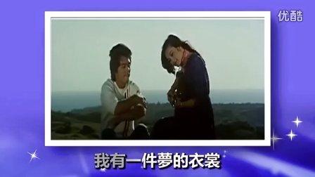1981年琼瑶言情电影<梦的衣裳>主题曲-李碧华