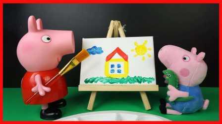 小猪佩奇画画的玩具过家家亲子游戏