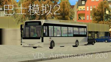 『干部来袭』OMSI2 VDL Berkhof Ambassador 200 Connexxion