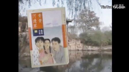 青青河边草 电视剧<青青河边草>主题曲-高胜美