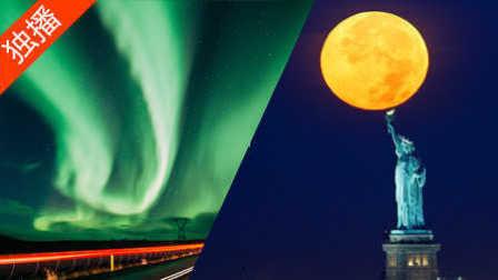 美到翻的超级月亮和极光_旅行智造_第30期