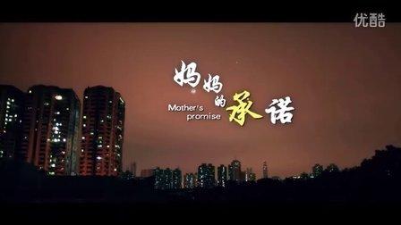 荔湾国地税微电影《妈妈的承诺》