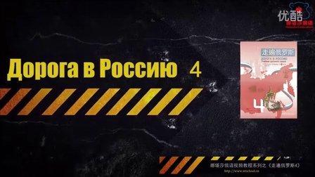娜塔莎俄语视频教程系列之《走遍俄罗斯4》 走遍俄罗斯自学辅导 试听课1