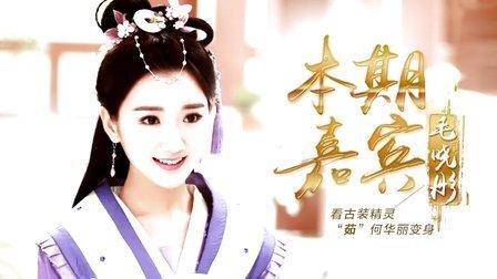 """毛晓彤专访:看古装精灵 """"茹""""何华丽变身"""