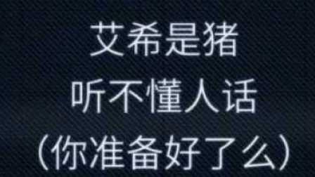【舍长制造】ICEY(艾希)调戏旁白流程05—还我狗耳!(完)